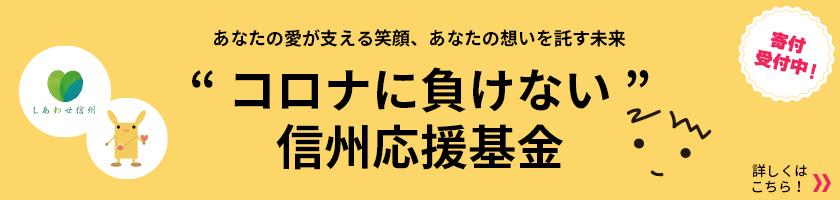 市 長野 県 コロナ 松本
