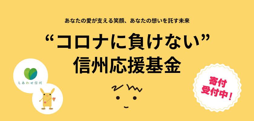 長野 県 コロナ